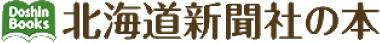 北海道新聞の本