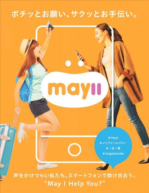 アプリ「mayii(メイアイ)」チラシ