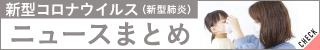 新型コロナウイルスまとめ記事